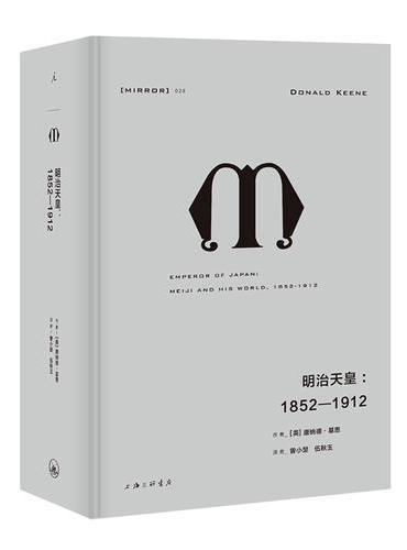 理想国译丛·明治天皇:1852—1912(NO:028)