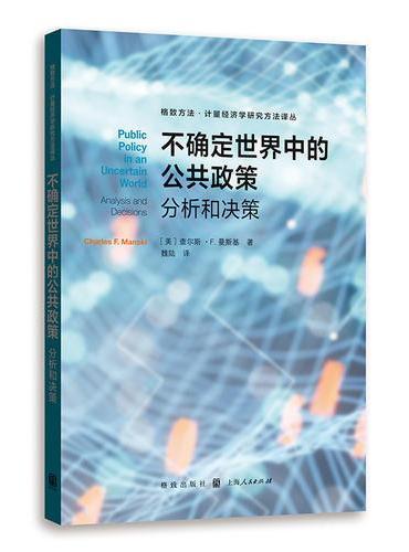 不确定世界中的公共政策--分析和决策(格致方法·计量经济学研究方法译丛)