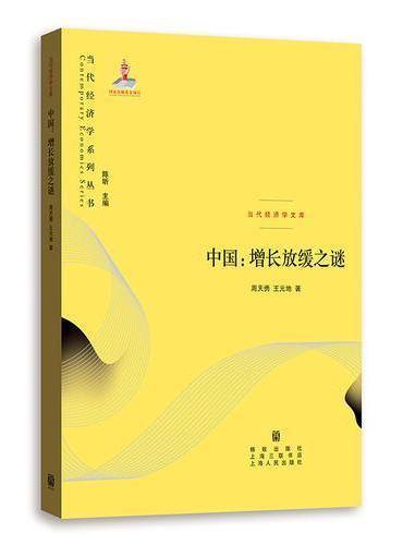 中国:增长放缓之谜