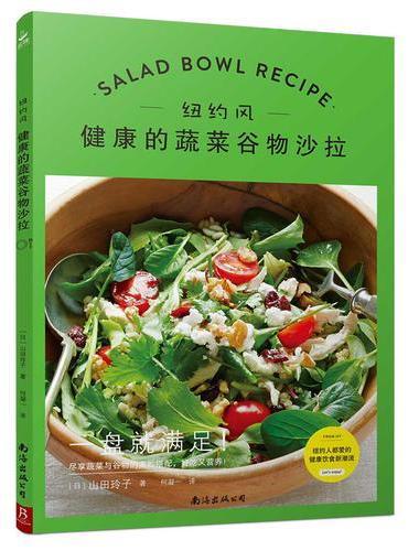 纽约风 健康的蔬菜谷物沙拉