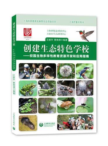 创建生态特色学校——校园生物多样性教育资源开发和应用指南