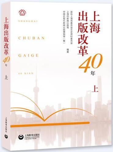 上海出版改革40年(上)(下)