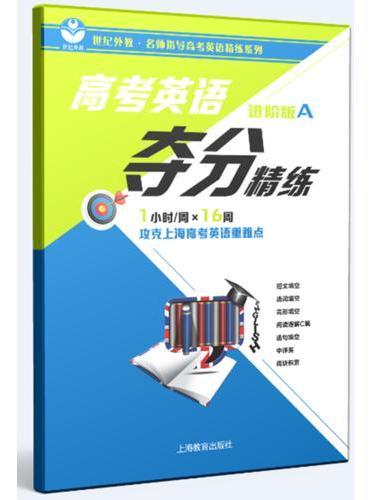 高考英语阅读夺分精练(进阶版A)