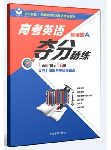 高考英语阅读夺分精练(基础版A)