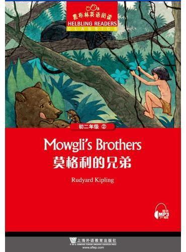 黑布林英语阅读 初二年级 2,莫格利的兄弟