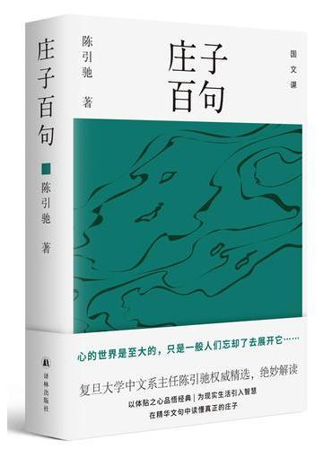 庄子百句(复旦大学中文系主任陈引驰教授权威精选,绝妙解读)