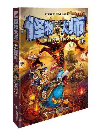 怪物大师全新升级版7:黑暗的破坏神之甲