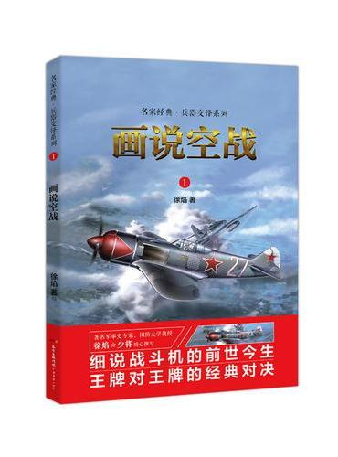 画说空战:名家经典兵器交锋系列