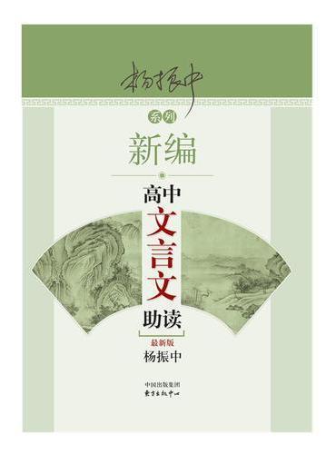 新编高中文言文助读:最新版
