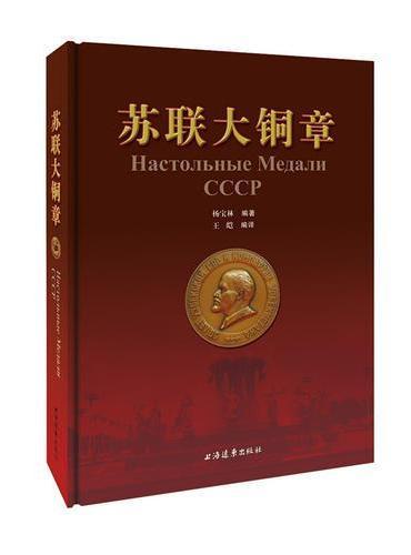 苏联大铜章