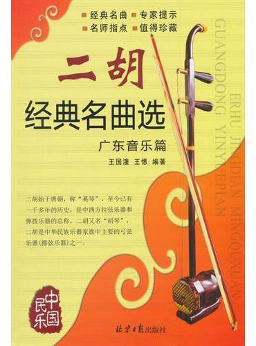 二胡经典名曲选:广东音乐篇