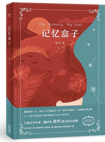 记忆盒子(漪然系列)(《不一样的卡梅拉》译者漪然回忆性散文集,中国版《假如给我三天光明》)