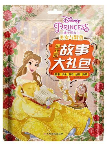 迪士尼故事大礼包-美女与野兽(故事+涂色+游戏+拼读+贴纸)