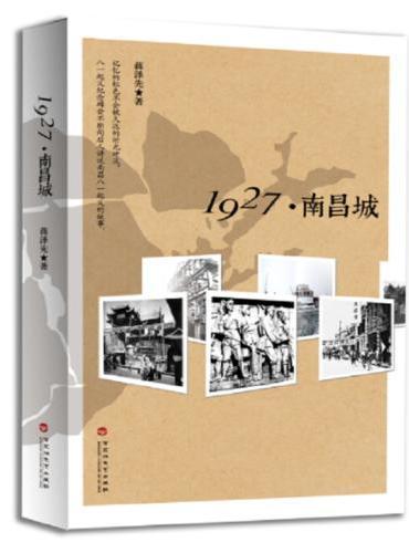 1927·南昌城