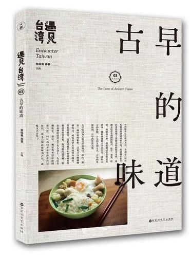 遇见台湾·古早的味道