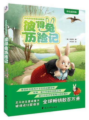 彼得兔历险记