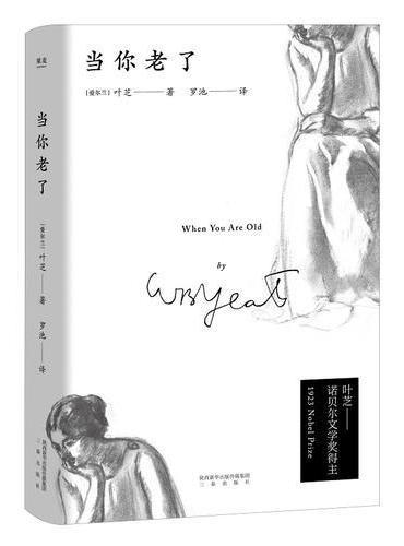 """当你老了(诺贝尔文学奖得主叶芝的100首爱情诗,""""多少人爱过你片刻的美貌,不论假意或真情,但只有一个人爱你那追寻的心"""")"""