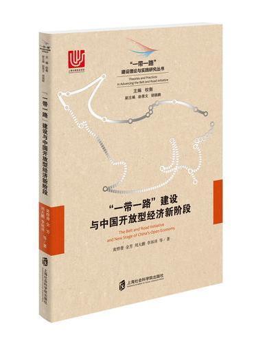 """""""一带一路""""建设与中国开放型经济新阶段"""