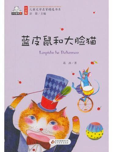 蓝皮鼠和大脸猫(彩色注音版)儿童文学名家精选书系