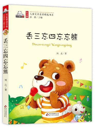 丢三忘四忘忘熊(彩图注音版)儿童文学名家精选书系
