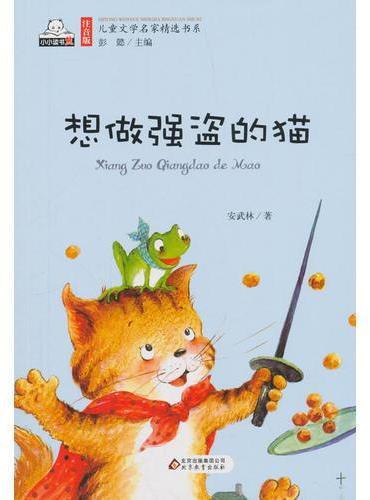 想做强盗的猫(彩色注音版)儿童文学名家精选书系