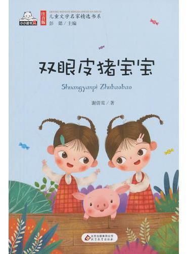 双眼皮猪宝宝(彩色注音版)儿童文学名家精选书系