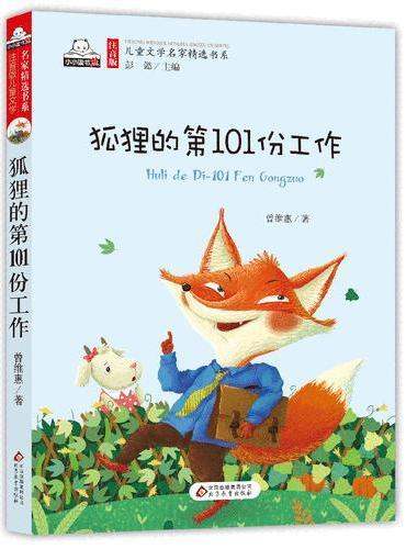 狐狸的第101份工作(彩图注音版)儿童文学名家精选书系
