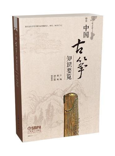 中国古筝知识要览
