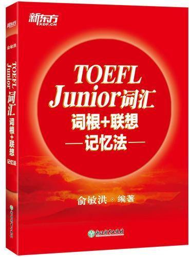 新东方 TOEFL Junior词汇词根+联想记忆法