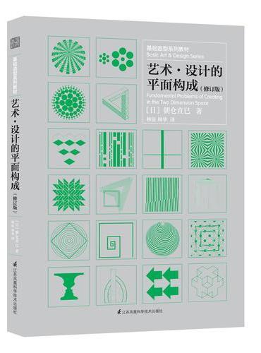艺术·设计的平面构成(修订版)