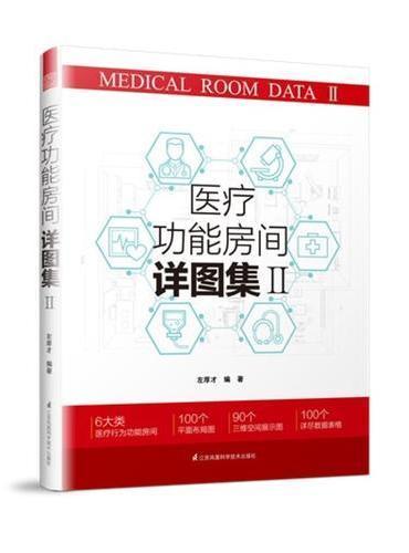 医疗功能房间详图集Ⅱ