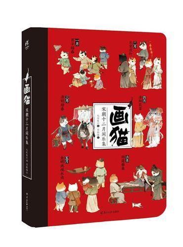 画猫.宋朝十二月闲乐集