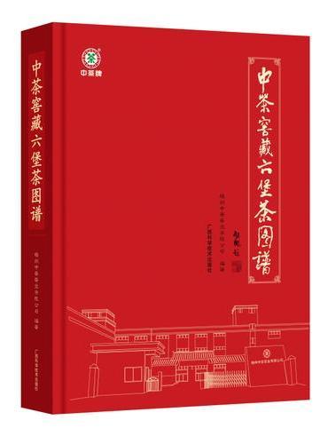 中茶窖藏六堡茶图谱