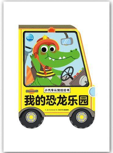 小汽车认知拉拉书:我的恐龙乐园