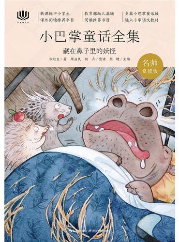 心阅读文丛·小巴掌童话全集:藏在鼻子里的妖怪X