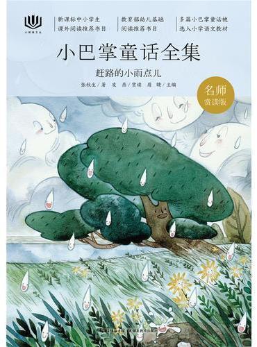 心阅读文丛·小巴掌童话全集:赶路的小雨点儿X
