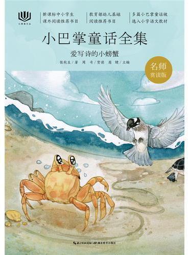 心阅读文丛·小巴掌童话全集:爱写诗的小螃蟹X