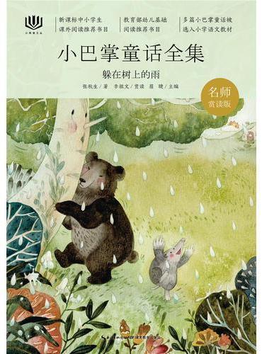 心阅读文丛·小巴掌童话全集:躲在树上的雨X