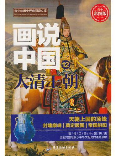 画说中国.大清王朝