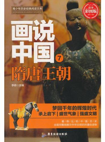 画说中国.隋唐王朝