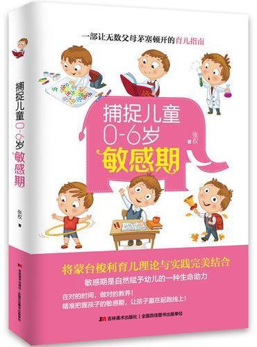 捕捉儿童0—6岁敏感期