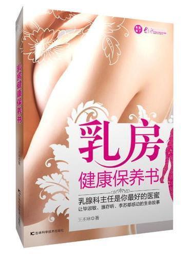 乳房健康保养书 : 乳腺科主任是你最好的医蜜
