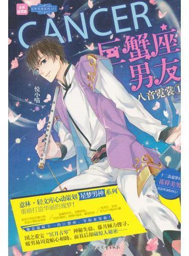 意林:轻文库星梦男神系列01--巨蟹座男友·八音霓裳①