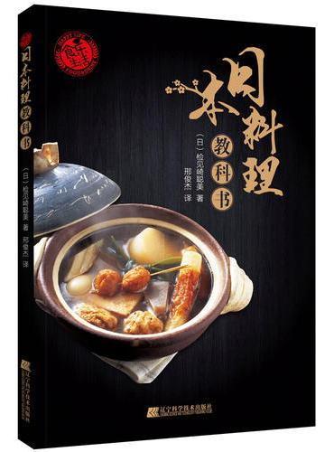 日本料理教科书
