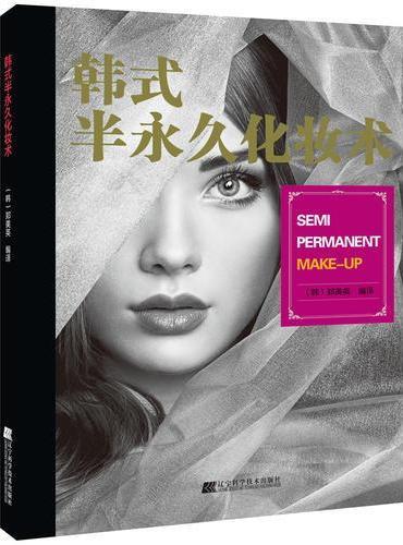 韩式半永久化妆术