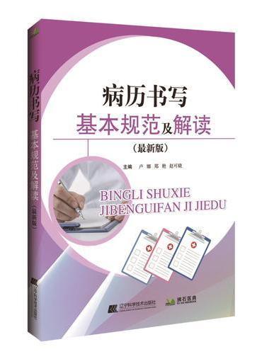 病历书写基本规范及解读(最新版)