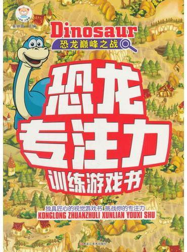 恐龙专注力训练游戏书*恐龙巅峰之战
