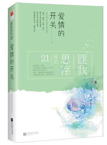 爱情的开关(典藏纪念版)