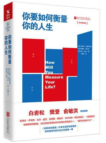 你要如何衡量你的人生:舒适阅读版
