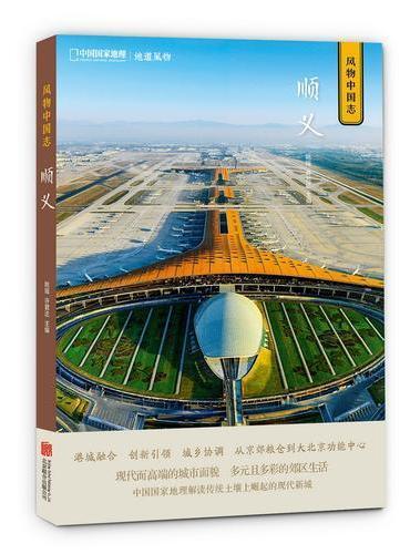 中国国家地理·风物中国志:顺义